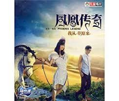 feng huang chuan qi