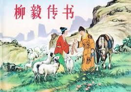 liuyi chuanshu